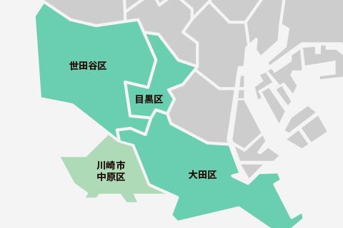 対応エリア(世田谷区・目黒区・大田区・川崎市中原区)